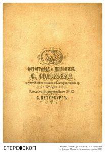 Образец бланка фотоателье С.Г. Соловьёва
