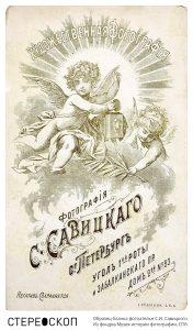 Образец бланка фотоателье С.И. Савицкого