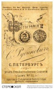 Образец бланка фотоателье С. Рубиновича