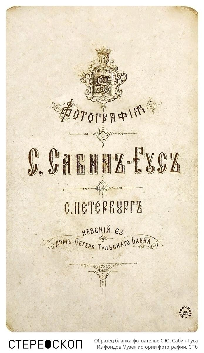 Образец бланка фотоателье С.Ю. Сабин-Гуса