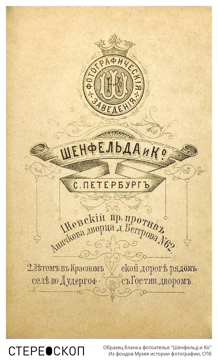 """Образец бланка фотоателье """"Шенфельд и Ко"""""""