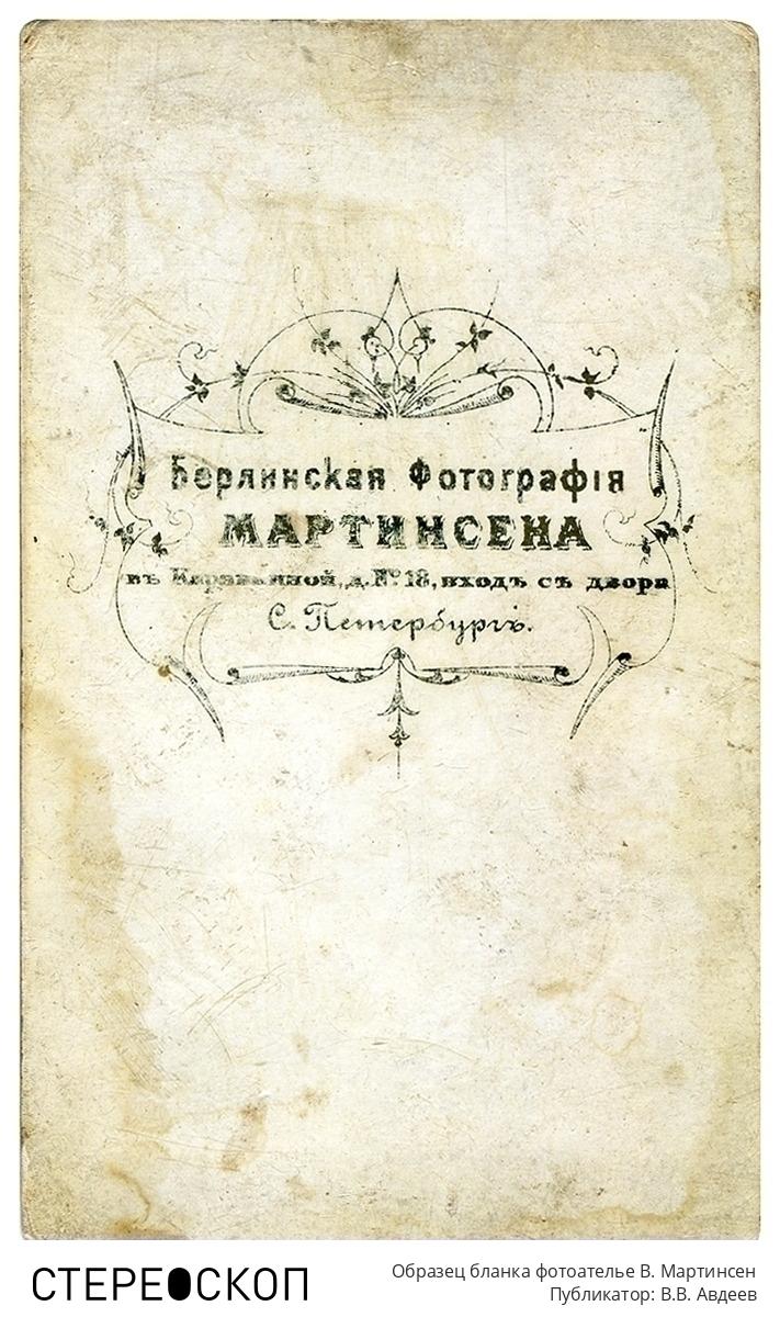 Образец бланка фотоателье В. Мартинсен
