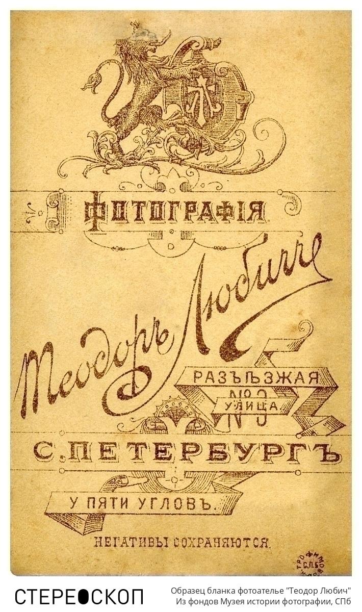 """Образец бланка фотоателье """"Теодор Любич"""""""