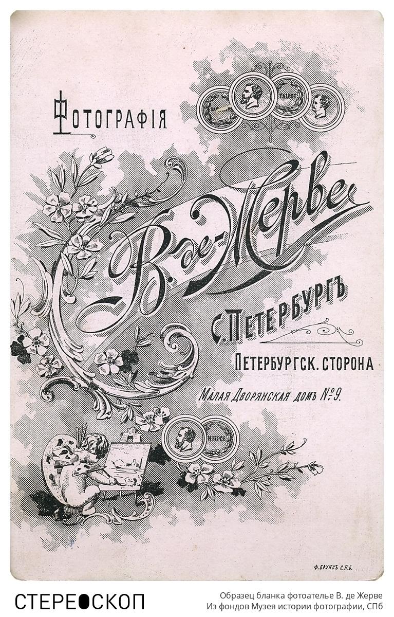 Образец бланка фотоателье В. де Жерве