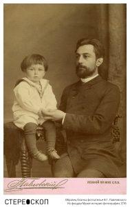 Образец бланка фотоателье В.Г. Павловского