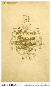 Образец бланка фотоателье В. Шенфельда
