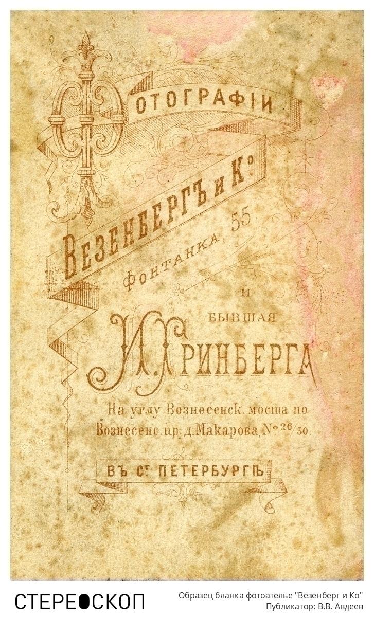 """Образец бланка фотоателье """"Везенберг и Ко"""""""