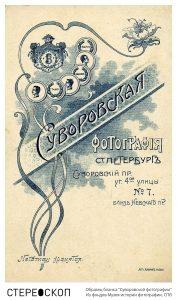 """Образец бланка """"Суворовской фотографии"""""""