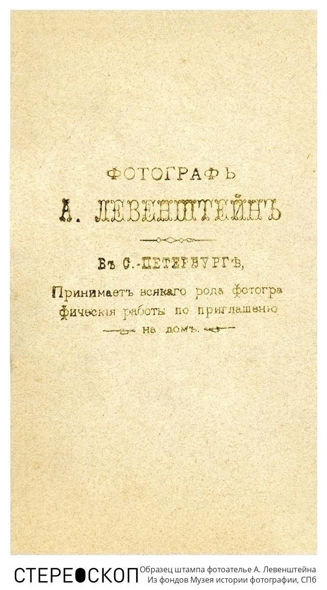 Образец штампа фотоателье А. Левенштейна
