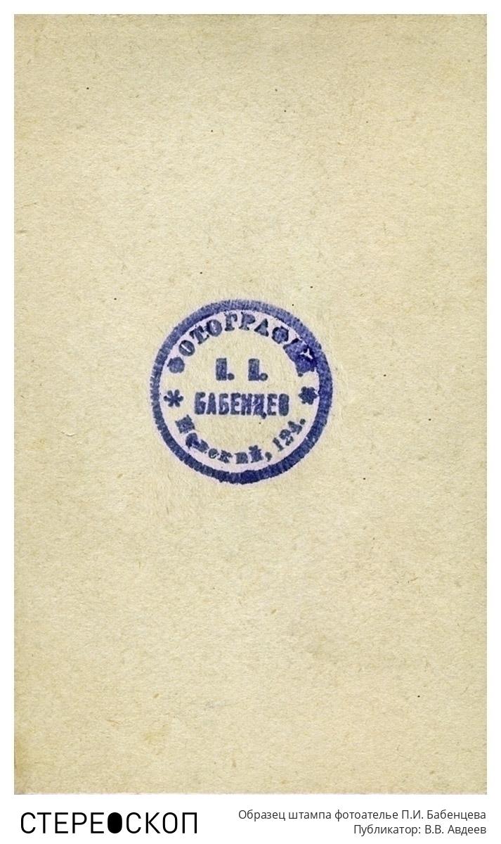 Образец штампа фотоателье П.И. Бабенцева