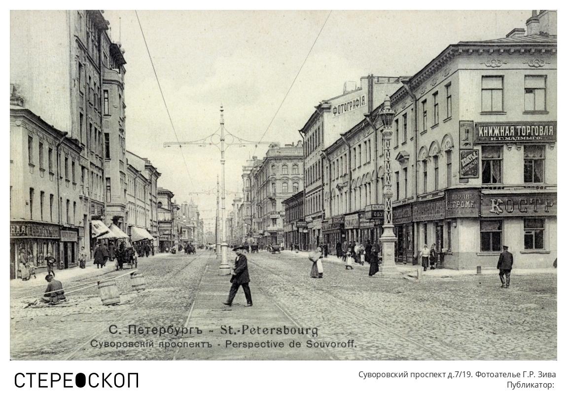 Суворовский проспект д.7/19. Фотоателье Г.Р. Зива