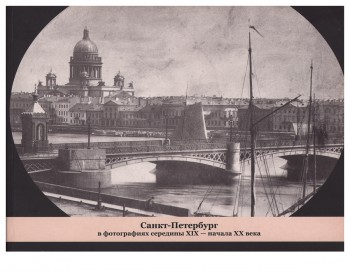 Санкт-Петербург в фотографиях середины XIX – начала XX века