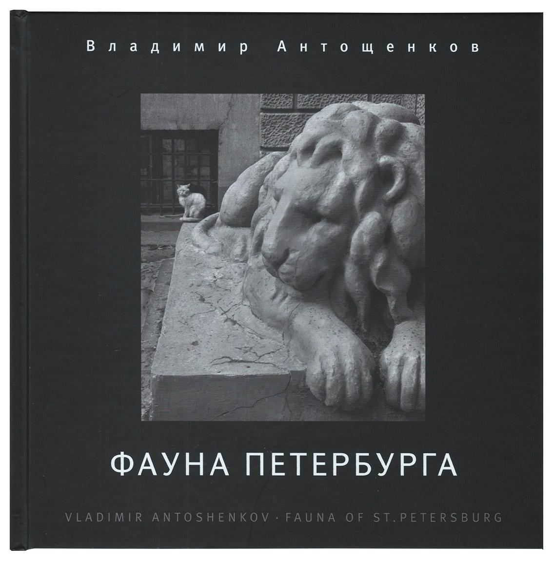 Фауна Петербурга