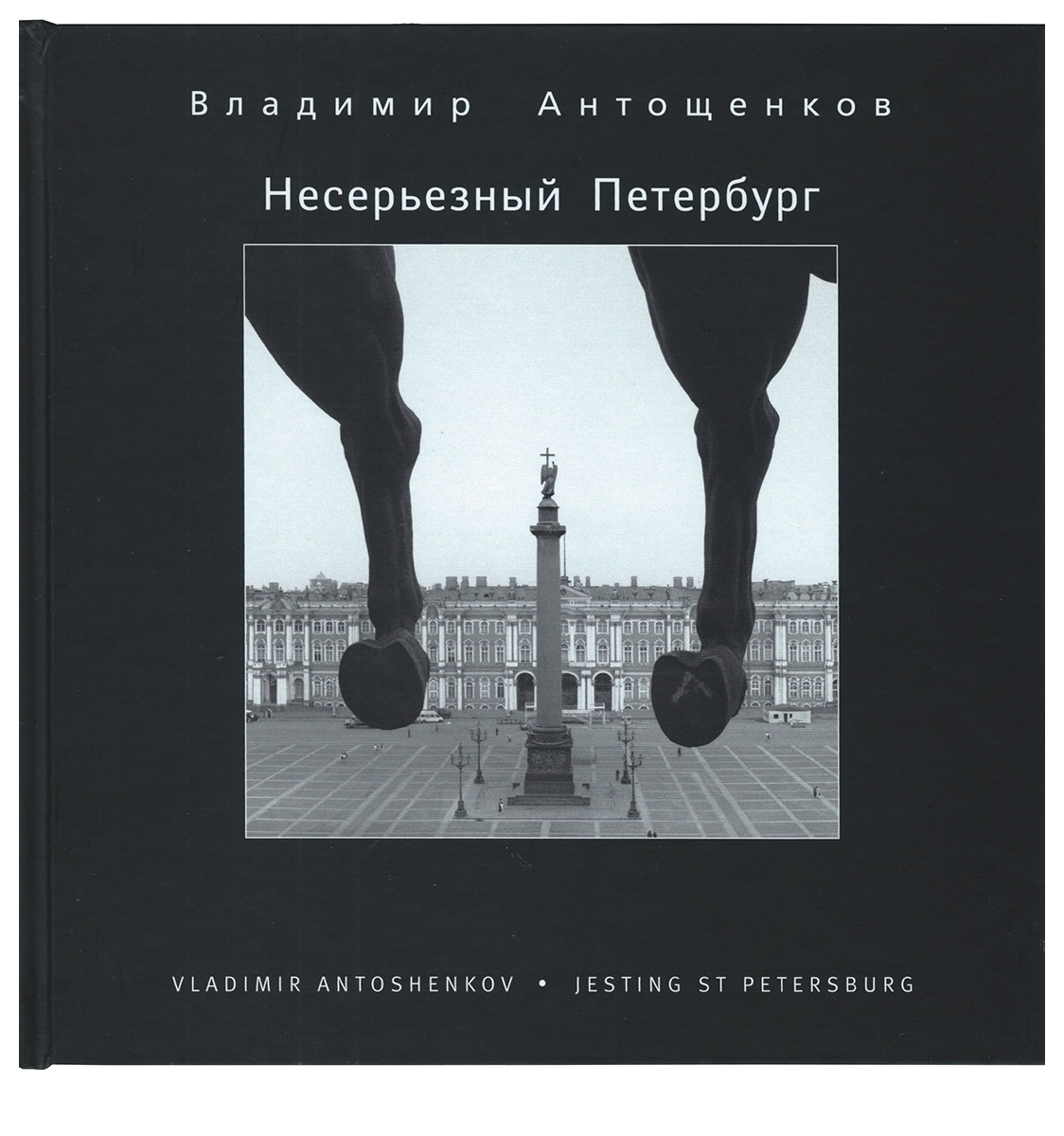 Несерьёзный Петербург