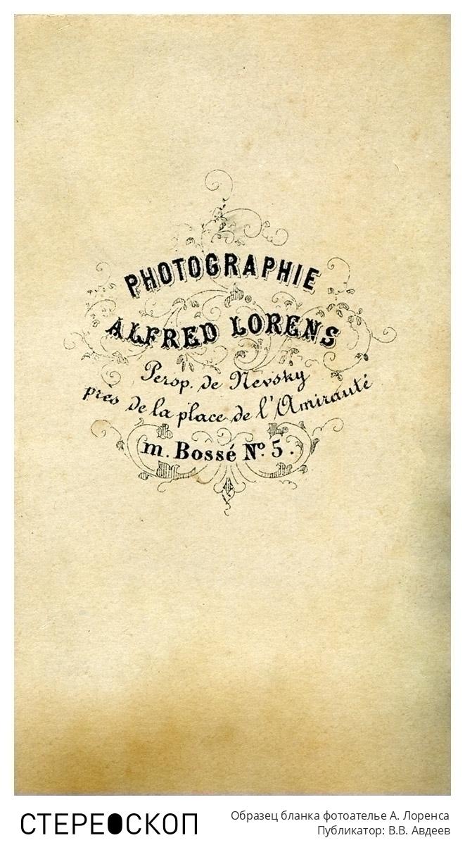 Образец бланка фотоателье А. Лоренса
