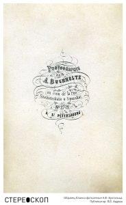 Образец бланка фотоателье А.Ф. Бухгольца