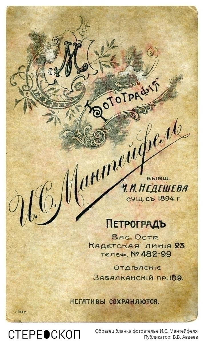 Образец бланка фотоателье И.С. Мантейфеля