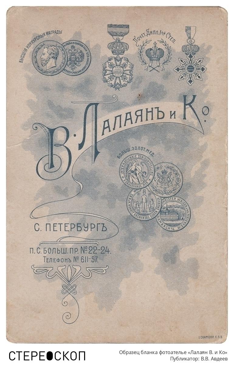 Образец бланка фотоателье «Лалаян В. и Ко»