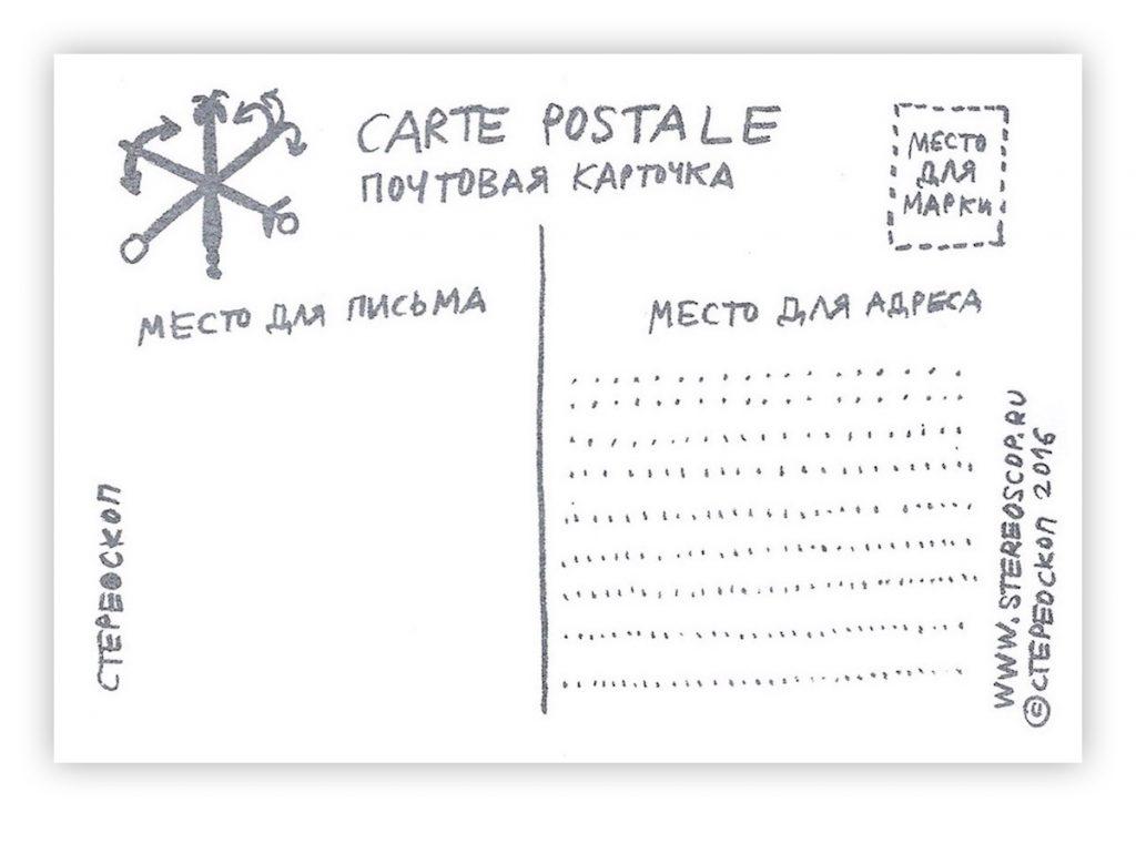 Адресная сторона почтовой карточки. Рисунок А. Флоренского