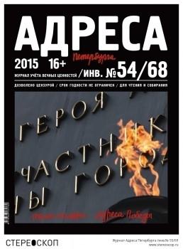 Журнал Адреса Петербурга /инв.№ 55/69