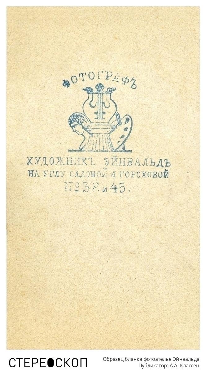 Образец бланка фотоателье Эйнвальда