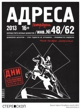 Журнал Адреса Петербурга /инв.№ 48/62