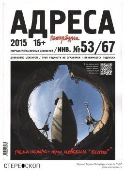 Журнал Адреса Петербурга /инв.№ 53/67