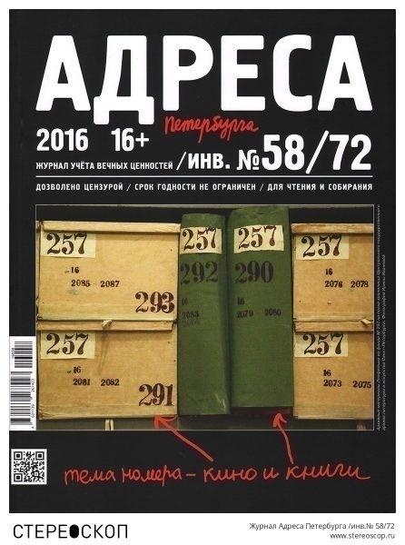 Журнал Адреса Петербурга /инв.№ 58/72