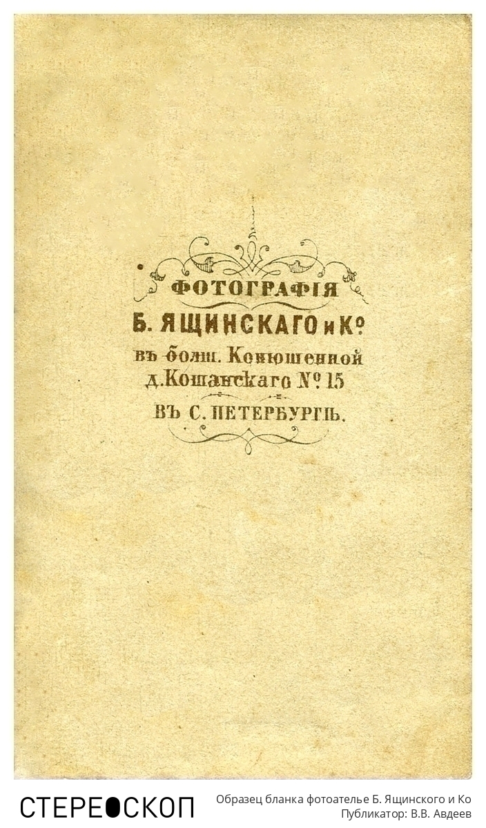 Образец бланка фотоателье Б. Ящинского и Ко