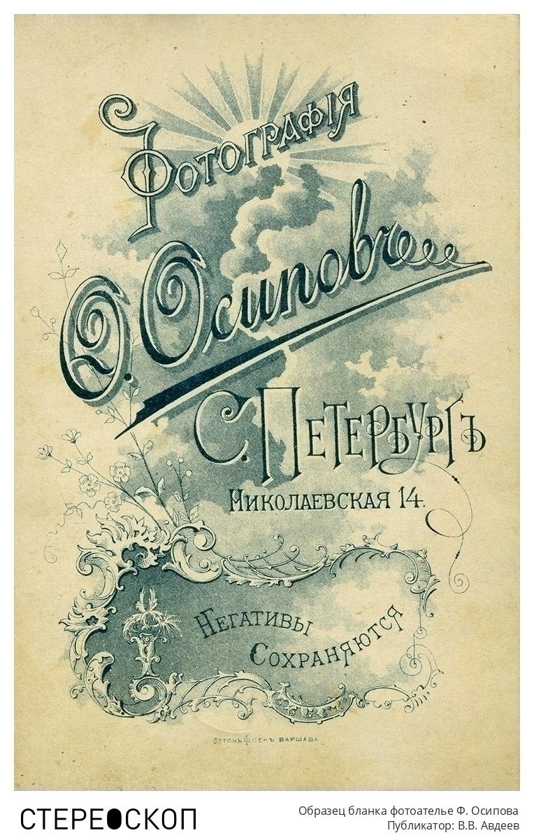 Образец бланка фотоателье Ф. Осипова