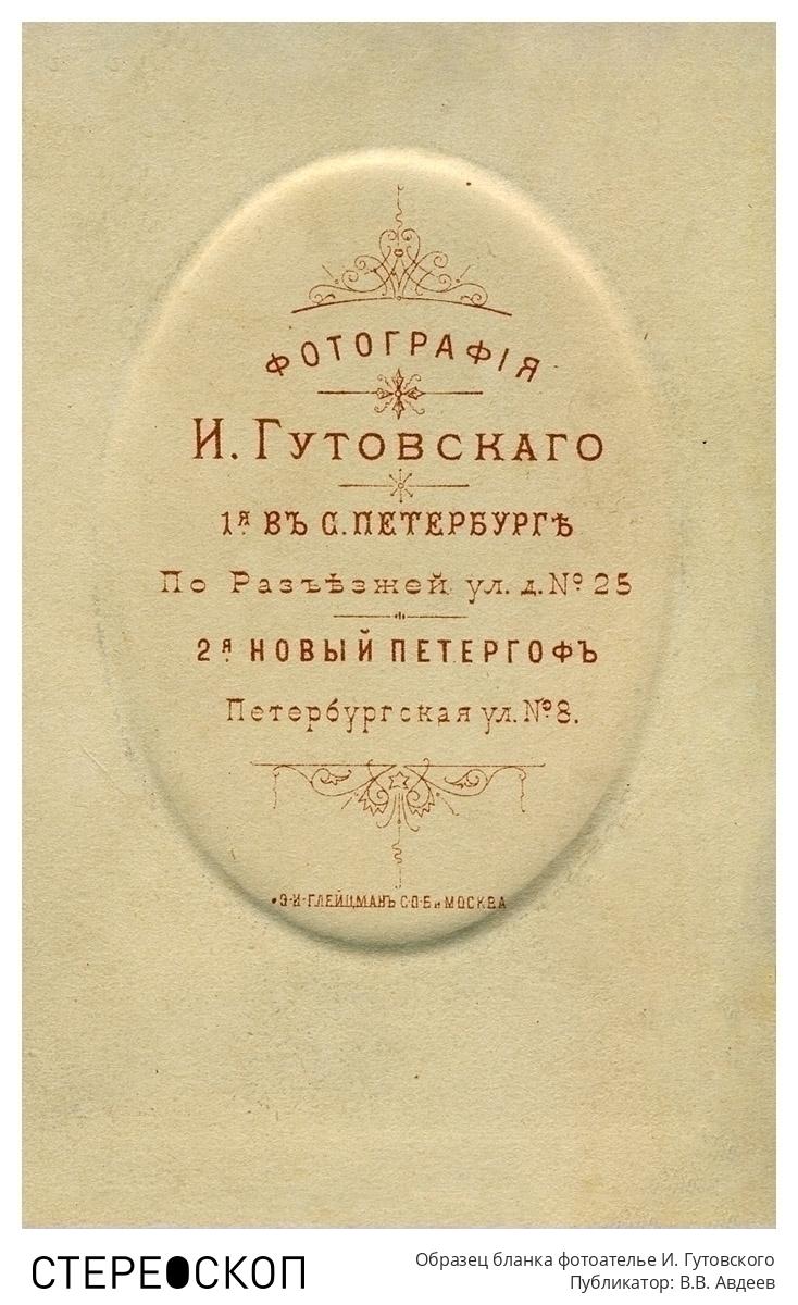 Образец бланка фотоателье И. Гутовского