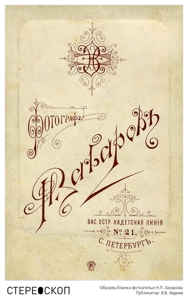 Образец бланка фотоателье Н.П. Захарова