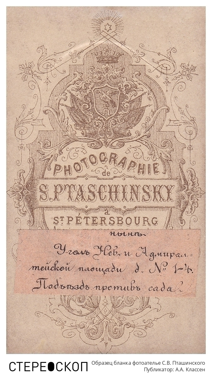 Образец бланка фотоателье С.В. Пташинского