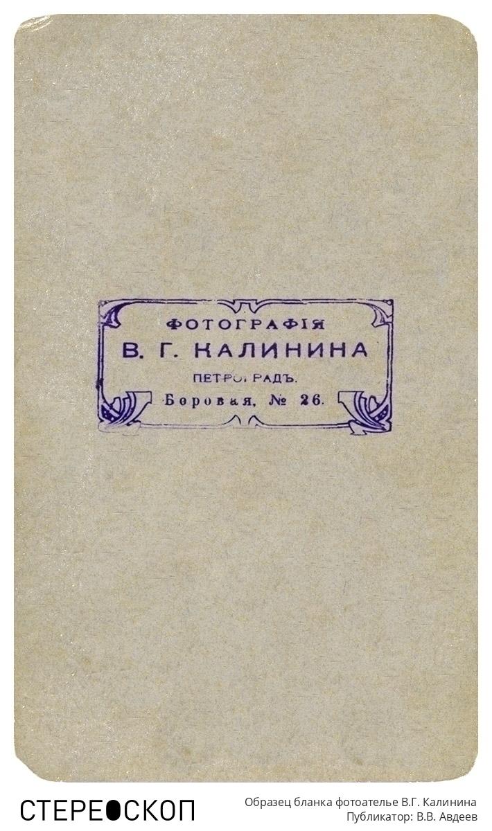 Образец бланка фотоателье В.Г. Калинина