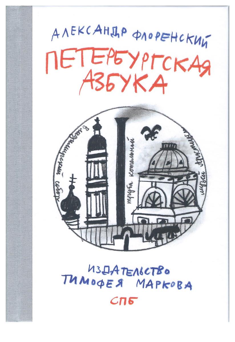 Петербургская азбука