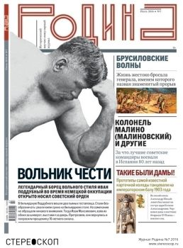 Журнал Родина №7 2016