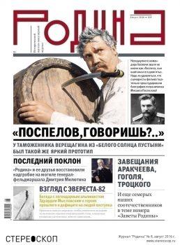 """Журнал """"Родина"""" № 8, август 2016 г."""