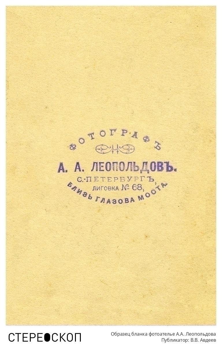 Образец бланка фотоателье А.А. Леопольдова
