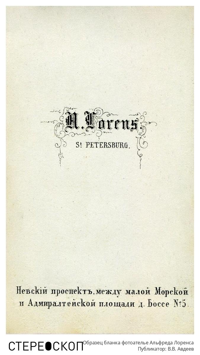 Образец бланка фотоателье Альфреда Лоренса