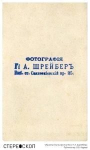 Образец бланка фотоателье Г.А. Шрейбера