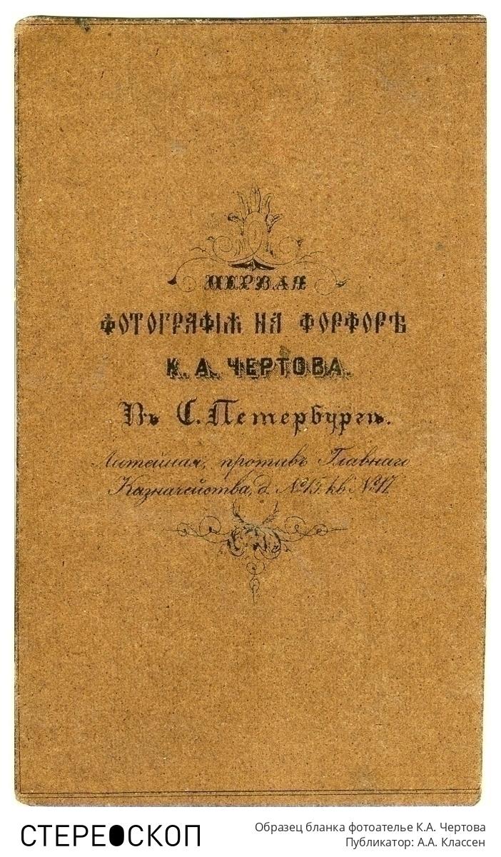 Образец бланка фотоателье К.А. Чертова