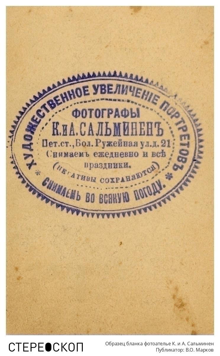 Образец бланка фотоателье К. и А. Сальминен