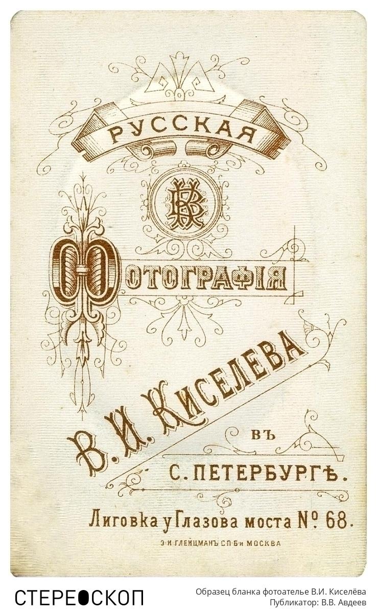 Образец бланка фотоателье В.И. Киселёва