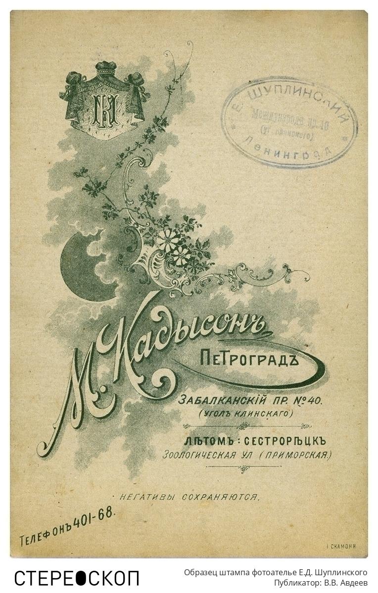 Образец штампа фотоателье Е.Д. Шуплинского