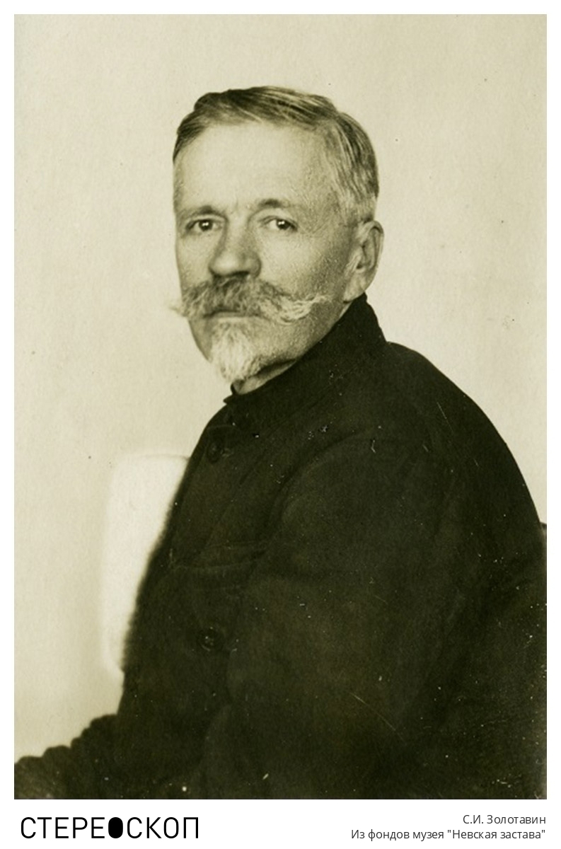 С.И. Золотавин