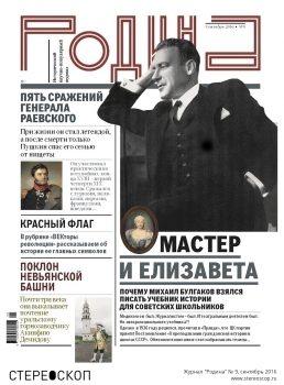 """Журнал """"Родина"""" № 9, cентябрь 2016"""