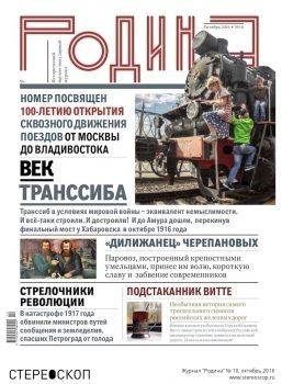 """Журнал """"Родина"""" № 10, октябрь 2016"""