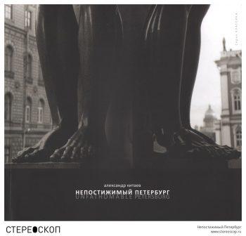 Непостижимый Петербург
