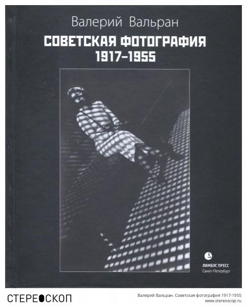 Валерий Вальран. Советская фотография 1917-1955