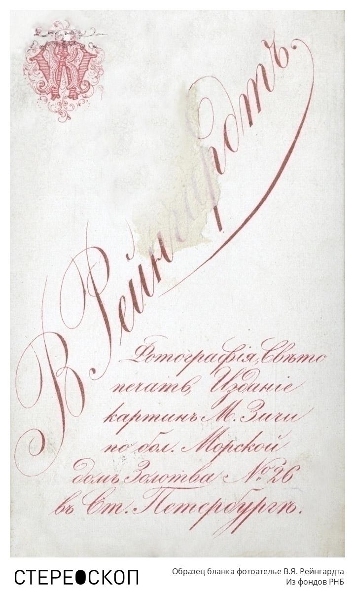 Образец бланка фотоателье В.Я. Рейнгардта